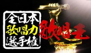 【歌唱王】2019〜歌唱力日本一決定戦~ファイナリスト10人の歌声動画とプロフ!優勝者を大胆予想!
